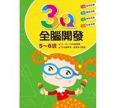 兒童潛能開發:3Q全腦開發 (5~6歲)    OS小舖