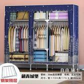 簡易衣櫃布藝鋼架加粗加固布衣櫃簡約現代經濟型組裝衣櫥收納櫃子(一件免運)WY