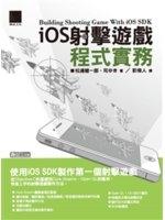 二手書博民逛書店 《iOS射擊遊戲程式實務》 R2Y ISBN:9862015527│松浦健一郎
