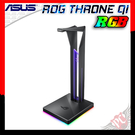 [ PC PARTY  ] 華碩 ASUS ROG THRONE QI 7.1環繞聲 雙USB 3.1 耳機架