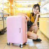 行李箱女皮箱拉桿箱萬向輪旅行箱子母箱密碼箱20寸2224寸26寸 居樂坊生活館YYJ