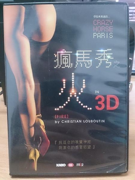 挖寶二手片-Y95-014-正版DVD-電影【瘋馬秀之火3D】-擁有60年歷史的巴黎瘋馬秀