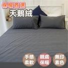 保暖天鵝絨 雙人床包(5x6.2尺) 簡約灰色、MIT台灣製造、質感細緻、不起毛球、親膚舒適