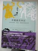 【書寶二手書T1/翻譯小說_AWS】希臘羅馬神話-永恆的諸神、英雄、愛情與冒險故事