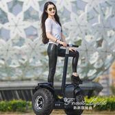 智慧兩輪電動體感平衡車雙輪成人越野款兒童代步車巡邏沙灘思維車 NMS