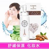 【愛戀花草】杏仁+蘆薈+小黃瓜  植萃舒緩保溼化妝水 250ML