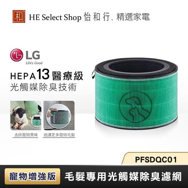 LG 樂金 HEAP13 三合一光觸媒高效濾網 毛髮專用濾網 PFSDQC01
