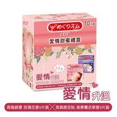 美舒律愛情甜蜜禮盒10片(玫瑰香眼罩+薰衣草晚安貼)