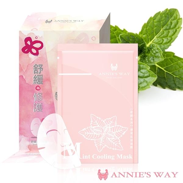 Annie,s Way 安妮絲薇 薄荷沁涼隱形面膜 10片/盒
