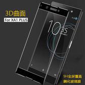 全屏 滿版 SONY XPERIA XA1 Plus 鋼化膜 9H防爆 玻璃貼 3D曲面 螢幕保護貼 保護膜