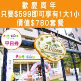 Fun Cafe 親子餐廳 平日優惠餐券 只要599元起(原價780元, (可含一位大人主餐 A套餐+一位兒童套餐)。