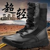 超輕作戰靴男夏季透氣減震特種兵陸戰術靴作訓靴保安軍靴 居享優品