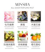 韓國 MISSHA ALL OVER 身體香氛噴霧120ml 多款可選