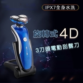 旋轉式4D3刀頭電動刮鬍刀【DD1150】