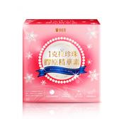 【御姬賞】1克拉珍珠膠原精華素 10包/盒     x1盒