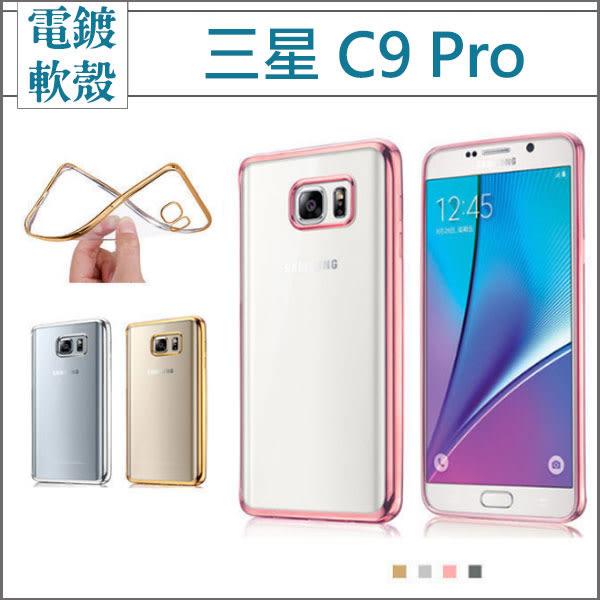 三星 C9 Pro 電鍍軟殼 軟殼 手機殼 保護殼 透明殼 電鍍邊 全包 手機軟殼