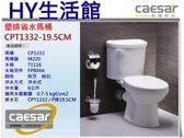 Caesar 凱撒精品衛浴 壁排省水馬桶 CPT1332 (19.5CM) 抗污馬桶 [區域限制]