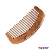 百姓館 梳子 桃木梳 檀木 便攜 隨身 迷你 防靜電 小號 木頭梳