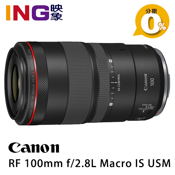 【預購】Canon RF 100mm f/2.8L Macro IS USM 佳能公司貨 中遠攝 微距 定焦鏡【6期0利率】