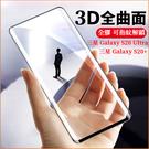 現貨 3D曲面全膠鋼化膜 三星 Galaxy S20 Ultra S20+ 可指紋解鎖 防刮防爆 S20 Plus 熒幕保護貼 熱彎工藝