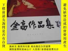 全新書博民逛書店金高作品集Y204902 金高 著 湖南美術出版社 ISBN:9