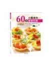 二手書博民逛書店 《小餐桌的60道宴客料理》 R2Y ISBN:9789864291342│世一文化編輯小組