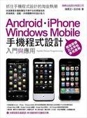 (二手書)手機程式設計入門與應用 Android、iPhone、Windows Mobile