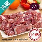 台糖豬小排3盒(豬肉)(600g+-5%/盒)【愛買冷藏】