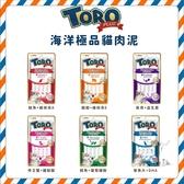 Toro Plus[海洋極品貓肉泥,6種口味,15g*5入,泰國製]