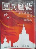 【書寶二手書T7/一般小說_MRB】藍鷹兵團-中國遠征軍緬印血戰記