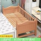 兒童床 實木兒童床帶護欄男孩單人床邊加寬拼接大床女孩櫸木床小床TW【快速出貨八折鉅惠】