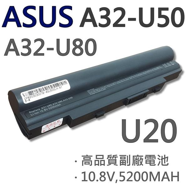 ASUS 華碩 A32-U50 6芯 日系電芯 電池 A32-U80 A31-U80 A32-U50 A33-U50 U20A U20F U20FT U20G U30