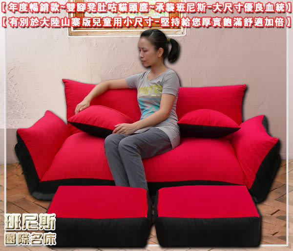 【班尼斯國際名床】~【最大隻TOGOOD肚咕貓頭鷹~記憶惰性沙發床】+兩顆無敵大腳墊