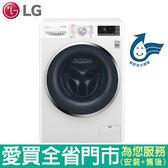 LG10.5KG洗脫烘滾筒洗衣機WD-S105DW含配送到府+標準安裝【愛買】