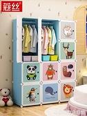 衣櫃簡易布卡通組裝小孩男女生臥室組合收納櫃小衣櫥 聖誕節全館免運
