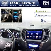 【專車專款】14~17年Hyundai IX45/Santa Fe專用9吋螢幕安卓主機*聲控+藍芽+導航+安卓*8核心