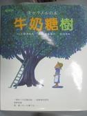 【書寶二手書T5/少年童書_PLS】牛奶糖樹_上條さなえ,  林意珊