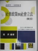 【書寶二手書T2/進修考試_YAE】2019高普考特考-社會政策與社會立法_龍昇