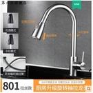 北歐全銅黑色抽拉式廚房水龍頭冷熱水洗菜盆水槽洗碗池防濺水龍頭 八號店WJ