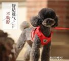 寵物牽繩-狗狗牽引繩小型犬泰迪貴賓背心式狗背帶比熊博美狗鍊子寵物遛狗繩 東川崎町
