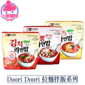 現貨 快速出貨【小麥購物】Doori 拉麵拌飯系列 Doori 拉麵拌飯 泡菜 海鮮 韓式【A050】
