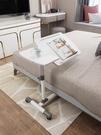 床上桌 床邊桌升降折疊筆記本電腦桌可移動沙發邊辦公小桌子床上懶人書桌 米家WJ