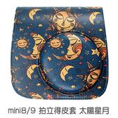 mini 8 / 9 太陽星月 皮套 mini8 mini9 專用 拍立得 附背帶 菲林因斯特