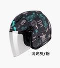 SOL 27Y 3/4 開放式安全帽《環遊世界》小帽體 輕量化 透氣內襯全可拆 適合女生(內有其他色系)