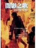 二手書博民逛書店 《闇影之歌》 R2Y ISBN:9579553106│泰瑞.凱