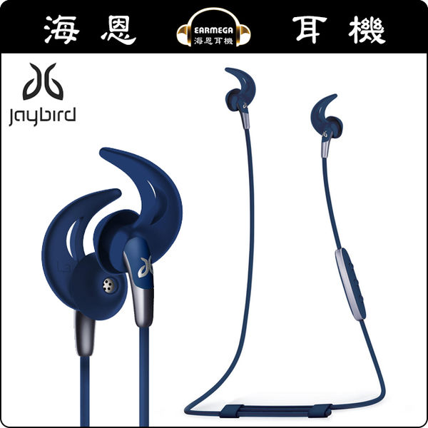 【海恩特價 ing】Jaybird Freedom 2 入耳式無線藍牙運動耳機具備 SpeedFit 海洋藍
