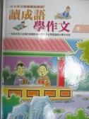 【書寶二手書T9/國中小參考書_XGD】讀成語學作文