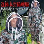 防蜂服蜂具養蜂專用工具新品養蜜蜂服防蜂衣全套透氣連體蜂衣防護服 免運