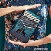 卡林巴拇指琴17音初學者入門卡巴林手指鋼琴kalimba樂器姆指21音