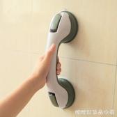 馬桶扶手-老年人衛生間馬桶座便器扶手加厚加粗老人防滑免打孔廁所安全墻壁 糖糖日繫女屋